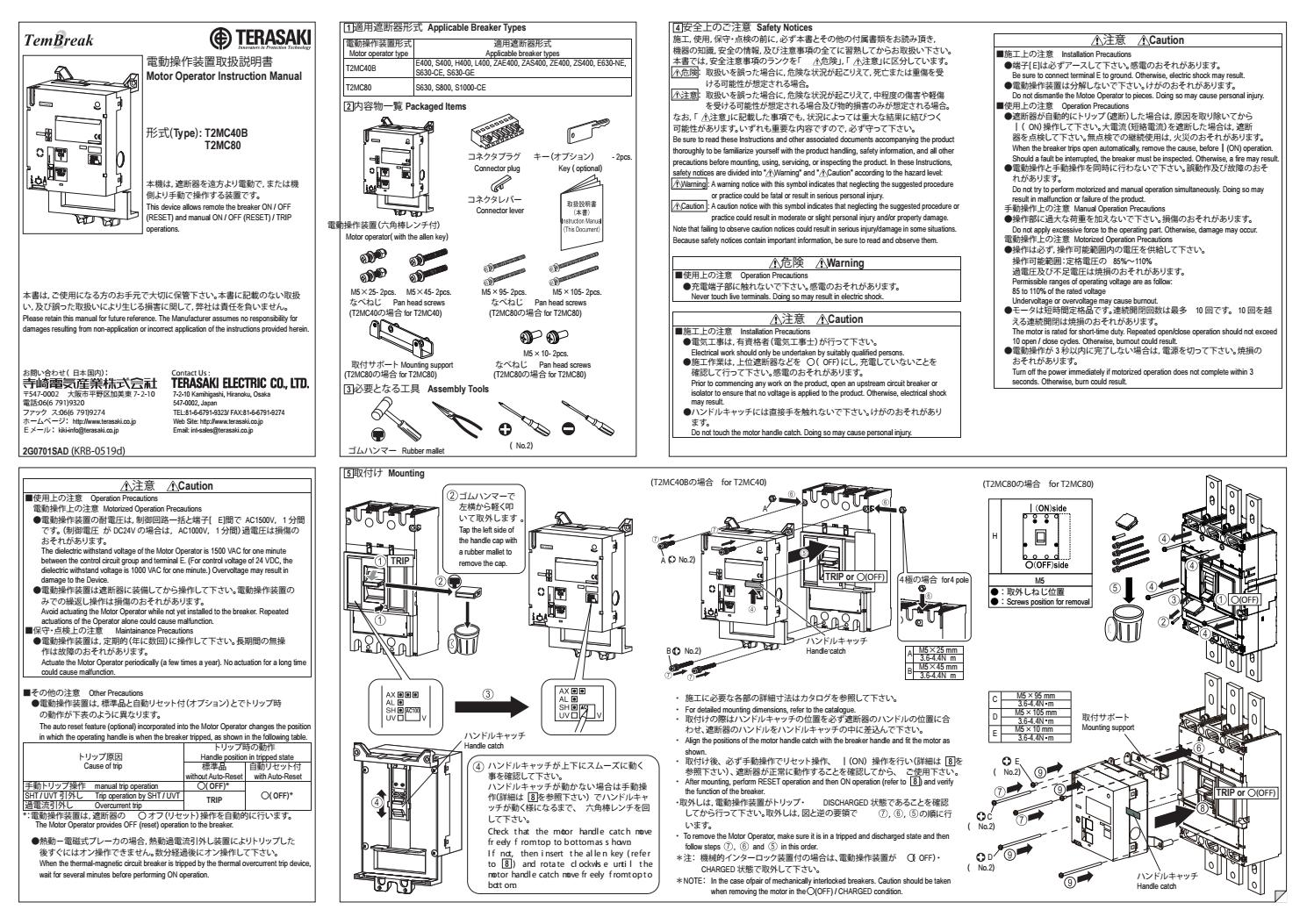 Tb2 Motor Operator T2mc40b T2mc80 Krb 0519d By Terasaki