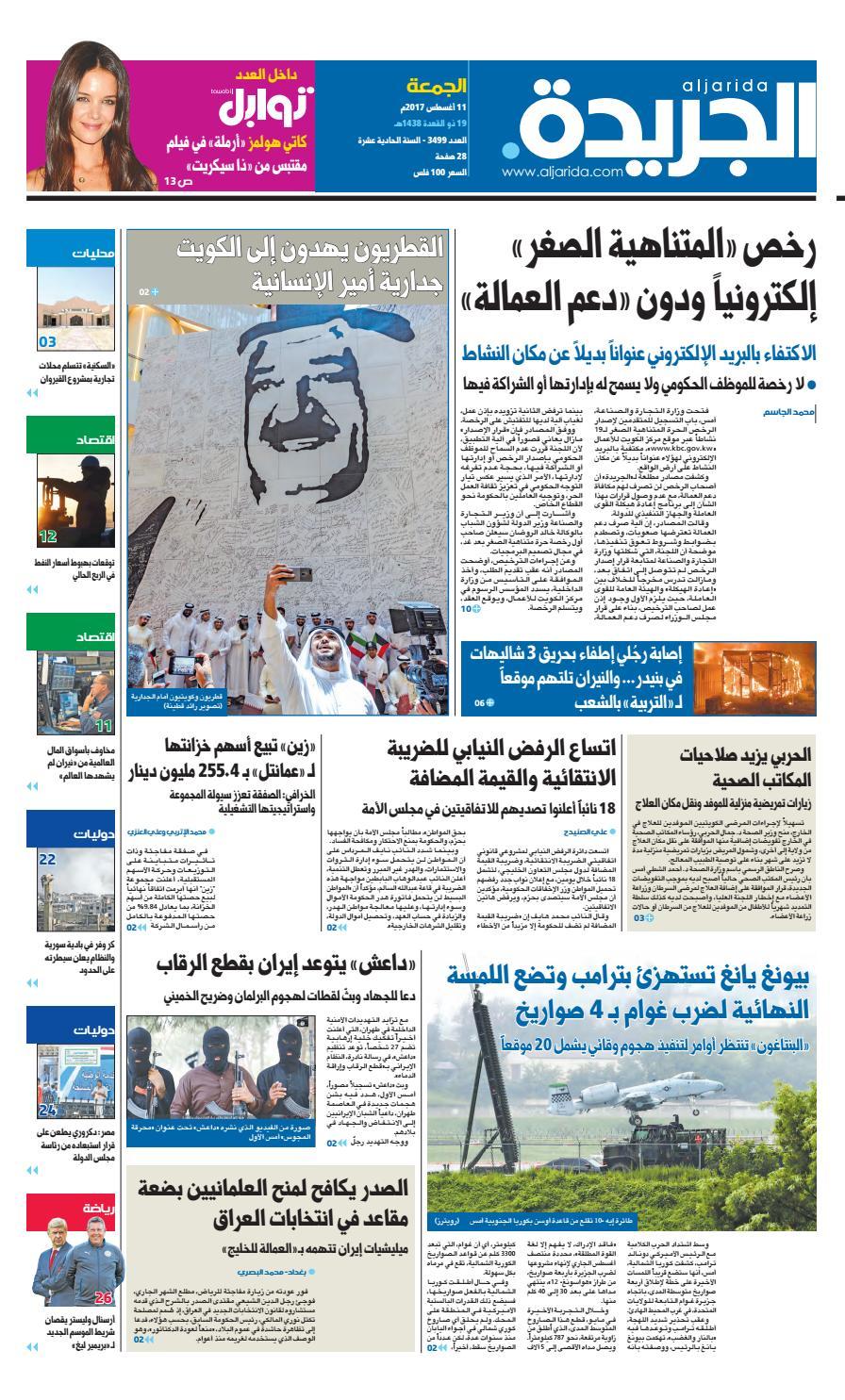 8df4fe418914d عدد الجريدة الجمعة 11أغسطس 2017 by Aljarida Newspaper - issuu