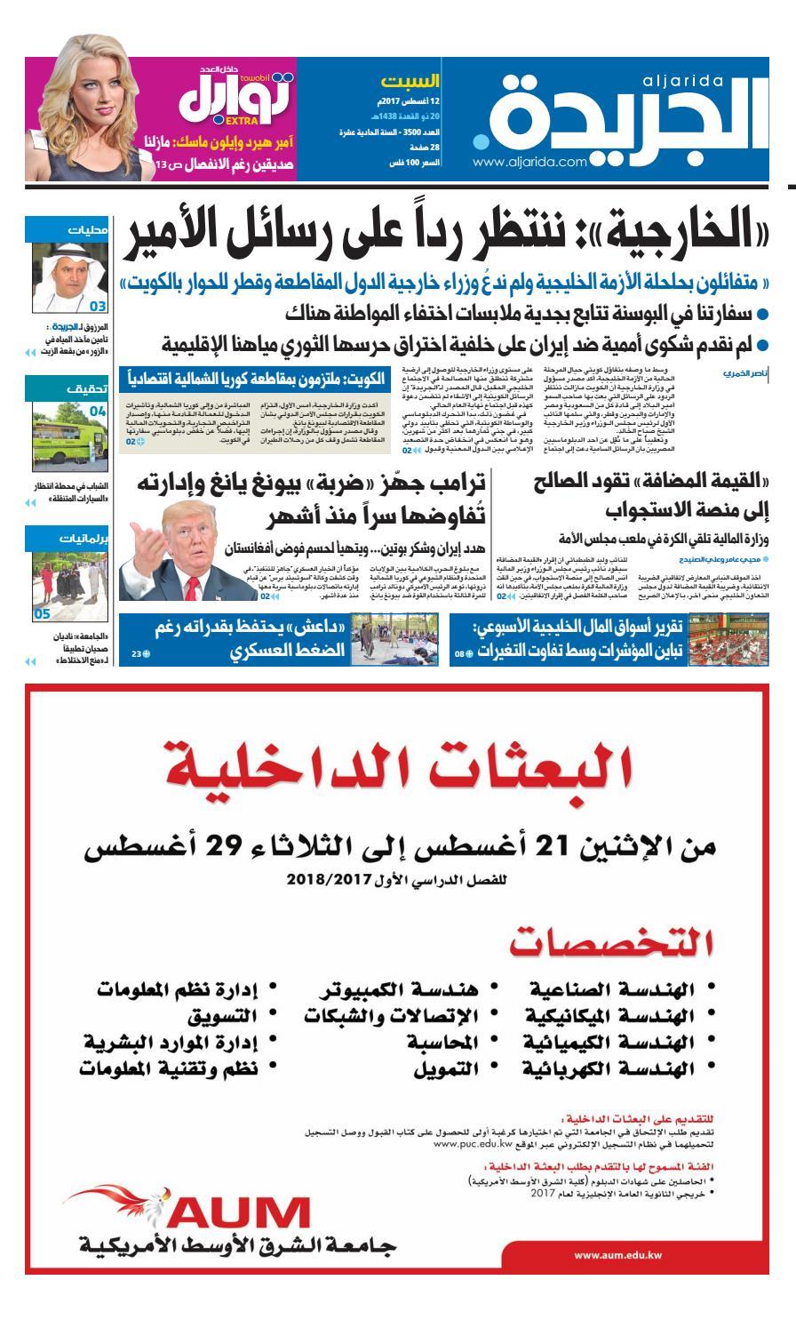 bf6da3d05 عدد الجريدة 12 أغسطس 2017 by Aljarida Newspaper - issuu