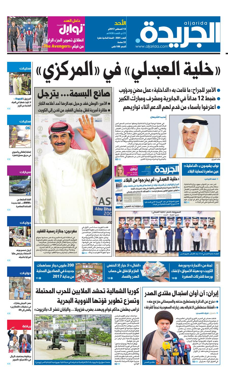 cb8b34704 عدد الجريدة الأحد 13 أغسطس 2017 by Aljarida Newspaper - issuu