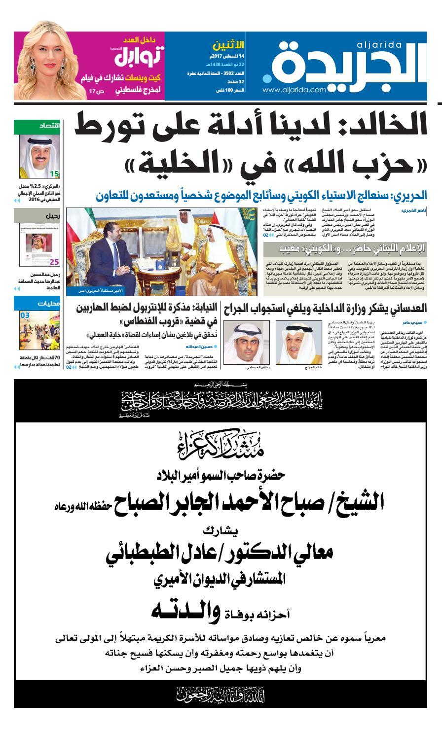 3c55850a4 عدد الجريدة الأثنين 14 أغسطس 2017 by Aljarida Newspaper - issuu