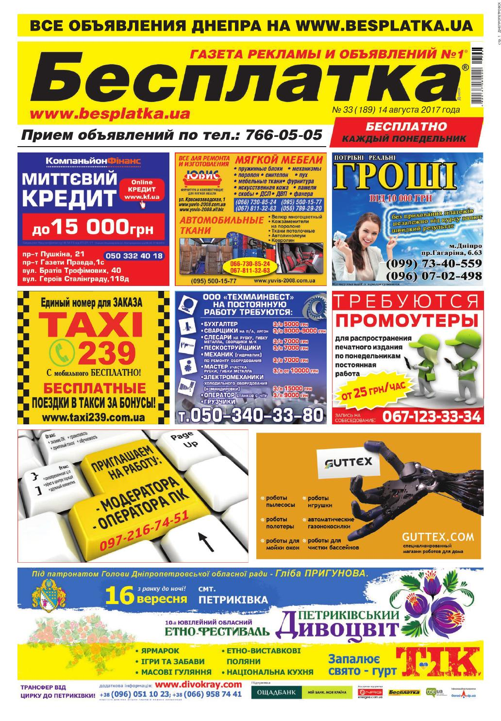Besplatka  33 Днепр by besplatka ukraine - issuu e4b08b09695