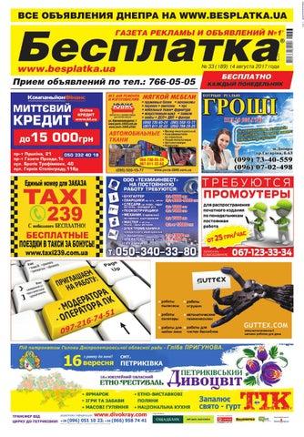 aa78c1c5 Besplatka #33 Днепр by besplatka ukraine - issuu