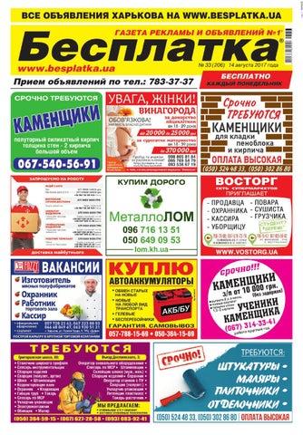 5565dba825f0 Besplatka  33 Харьков by besplatka ukraine - issuu