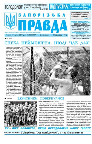 10 08 2017 by Запорізька правда - issuu 0571f1d797aea