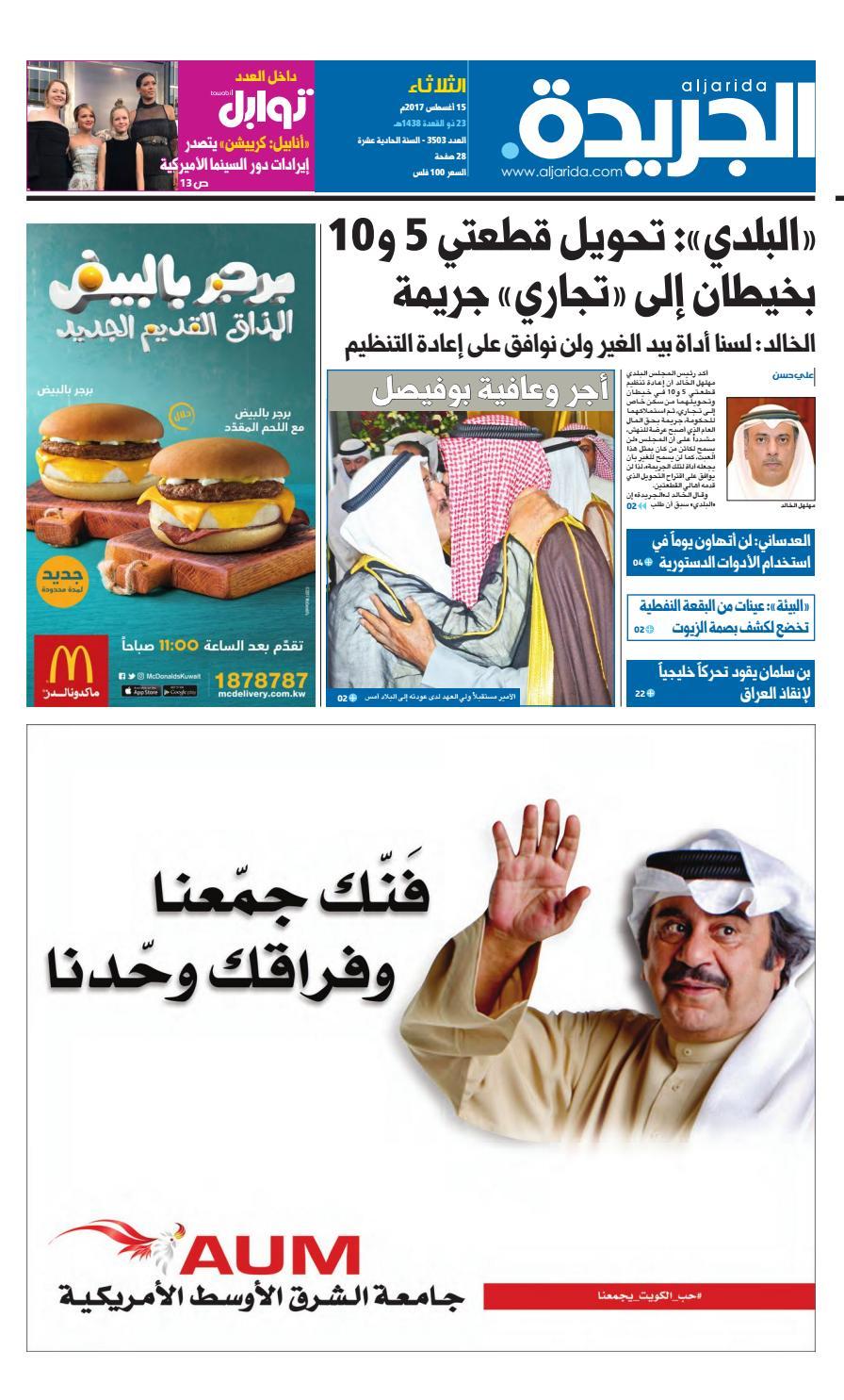 d460c2a66 عدد الجريدة الثلاثاء 15 أغسطس 2017 by Aljarida Newspaper - issuu