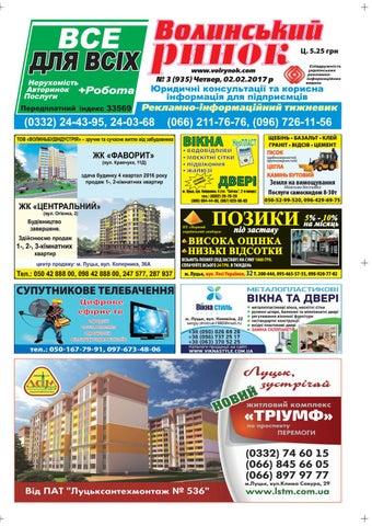 Газета №3 02. 02. 2017 by volrynok - issuu 741002dad2482