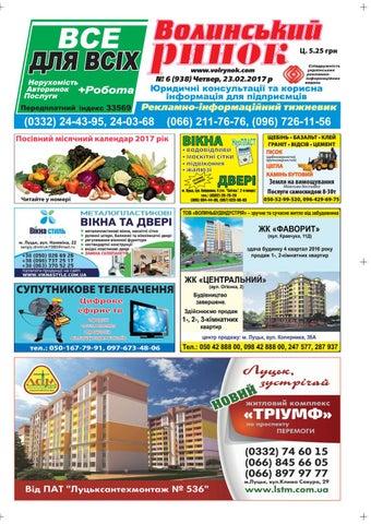 60b6f89a067817 Газета №6 23. 02. 2017 by volrynok - issuu