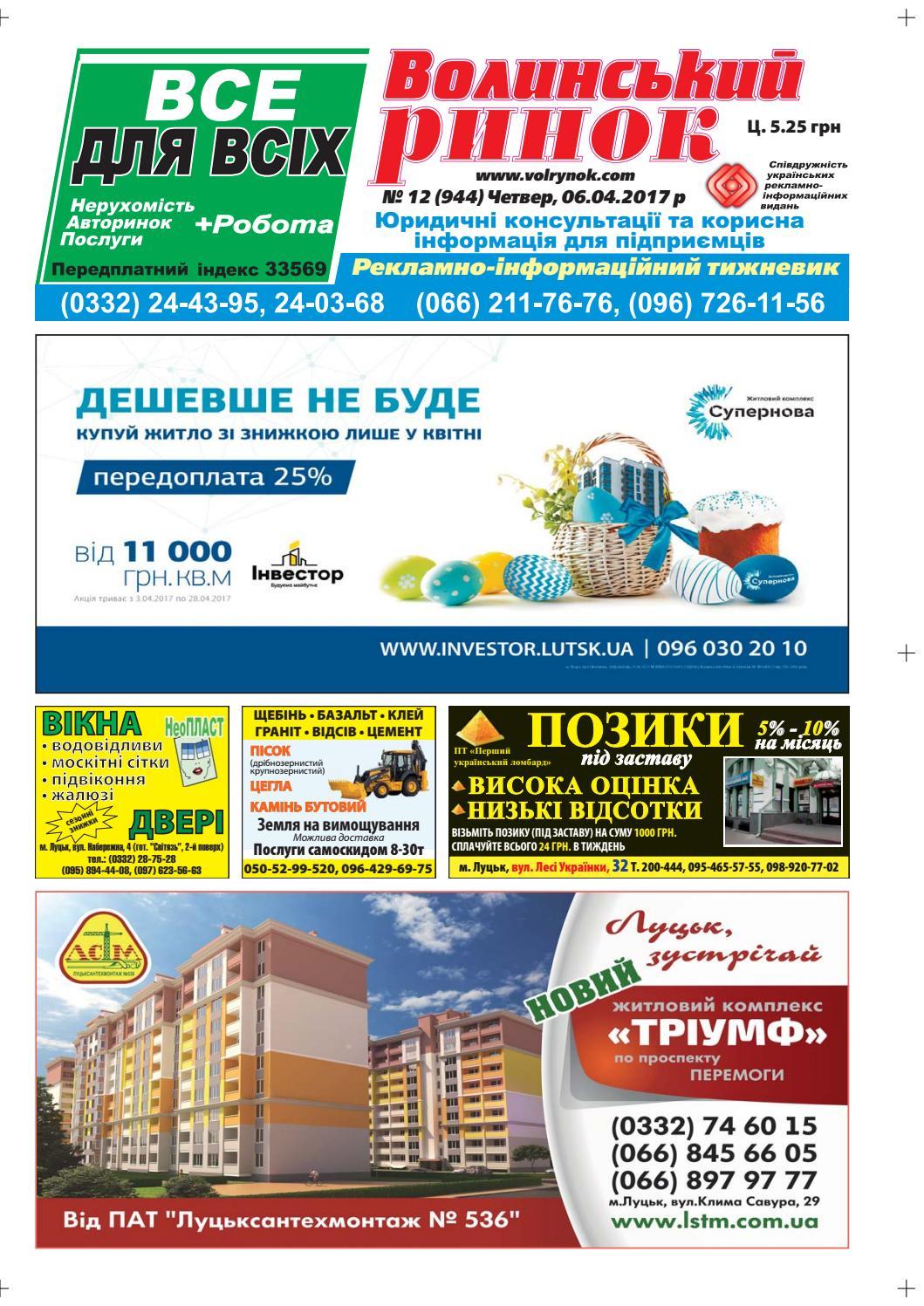 Газета №12 06. 04. 2017 by volrynok - issuu e980f74a72ae8
