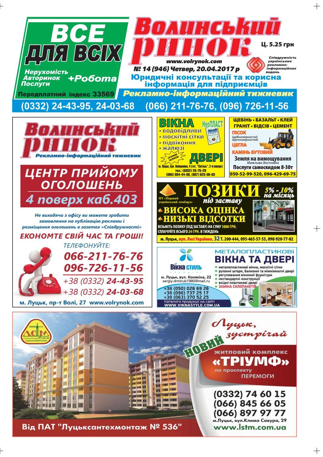 Газета №14 20. 04. 2017 by volrynok - issuu b1a322f42dbdf