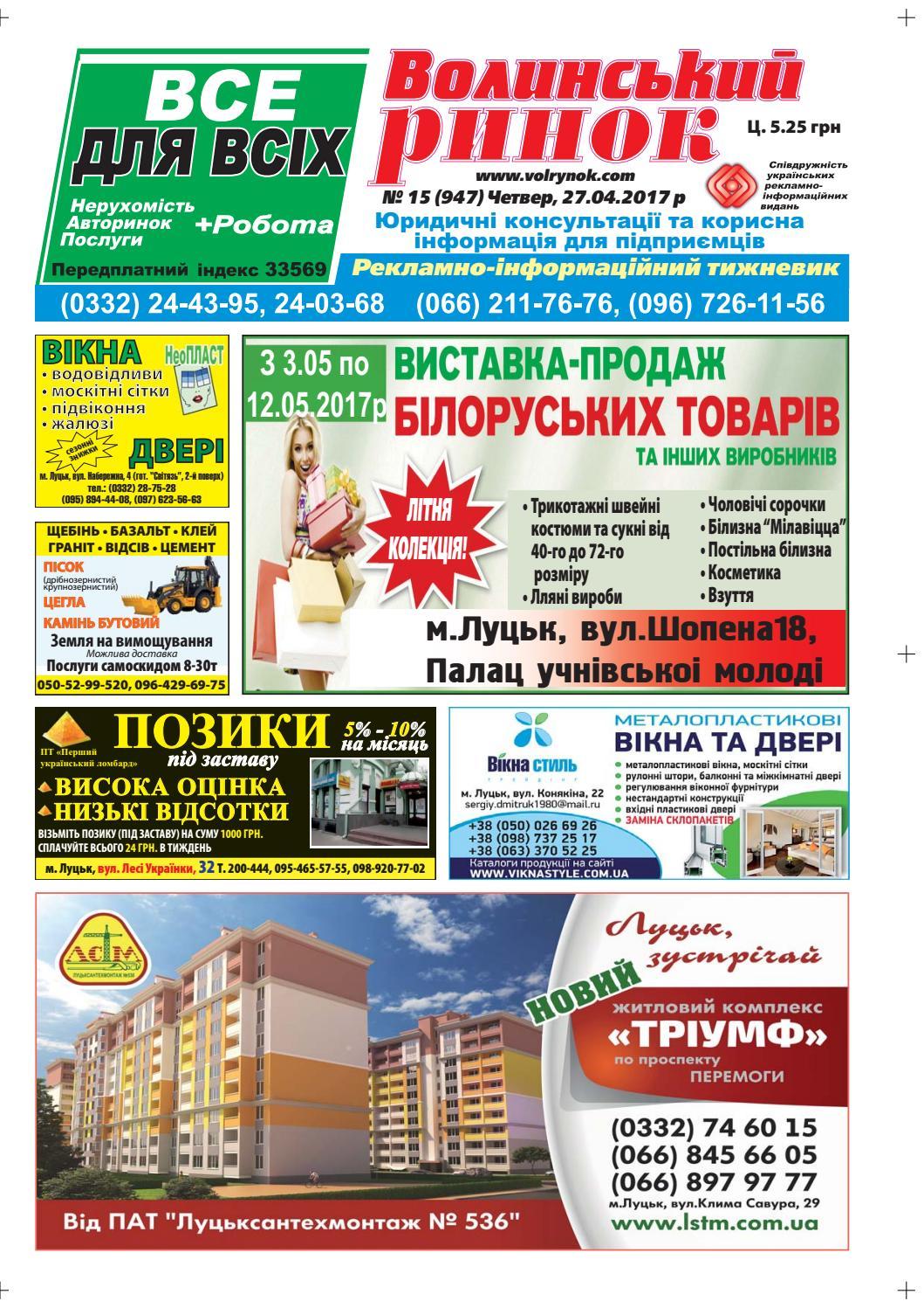 46b8e4b97bab7b Газета №15 27. 04. 2017 by volrynok - issuu