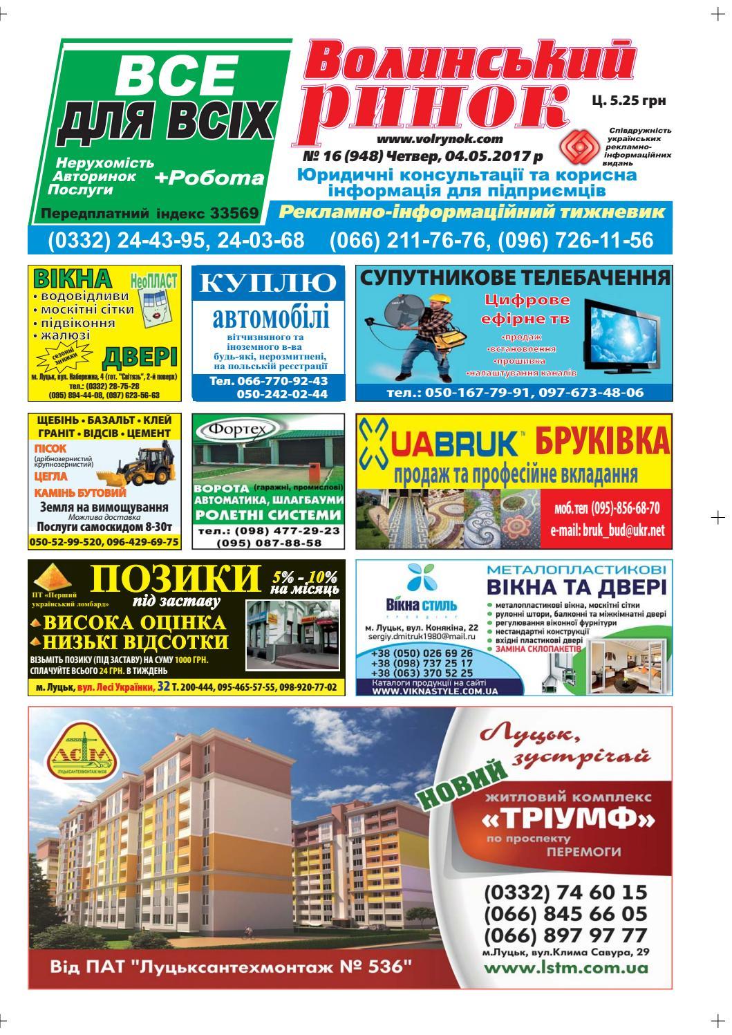 Газета №16 04. 05. 2017 by volrynok - issuu 3ac1ede89d0a7