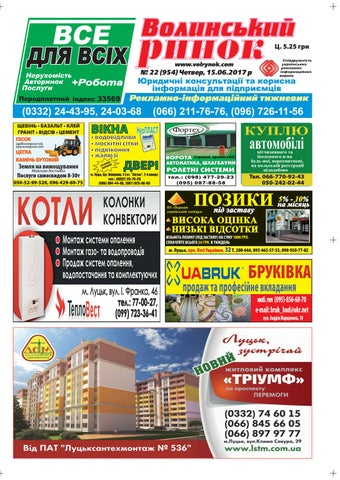 Газета №22 15. 06. 2017 by volrynok - issuu 565f016a7b8fa