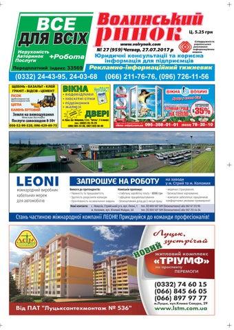 Газета №27 27. 07. 2017 by volrynok - issuu 99d0c64722404