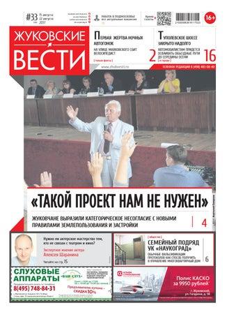 Жуковские вести доска безплатных объявлений ростов-великий доска объявлений