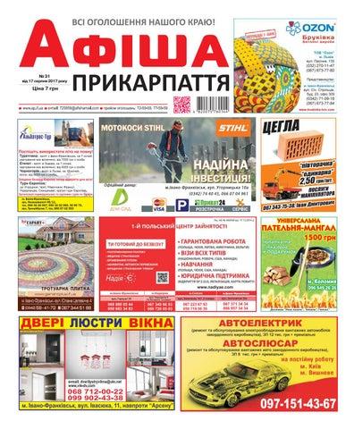 Афіша Прикарпаття 31 by Olya Olya - issuu eb0b044407691