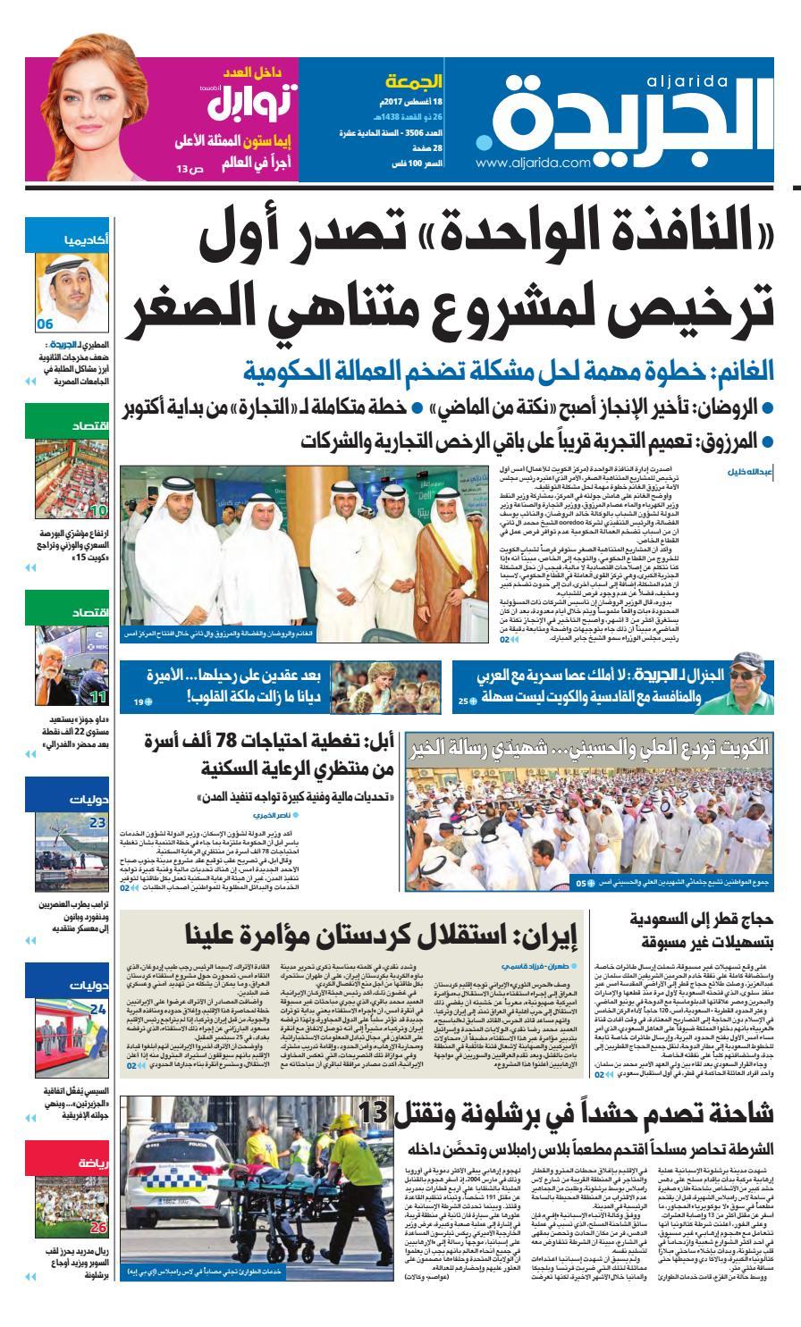 e9142c3c98ff1 عدد الجريدة الجمعة 18 أغسطس 2017 by Aljarida Newspaper - issuu