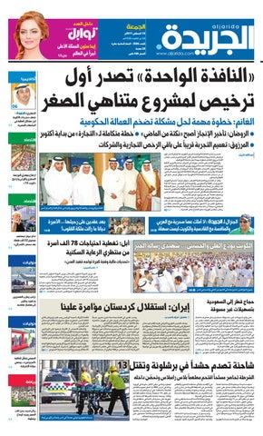 346c73f9439ea عدد الجريدة الجمعة 18 أغسطس 2017 by Aljarida Newspaper - issuu