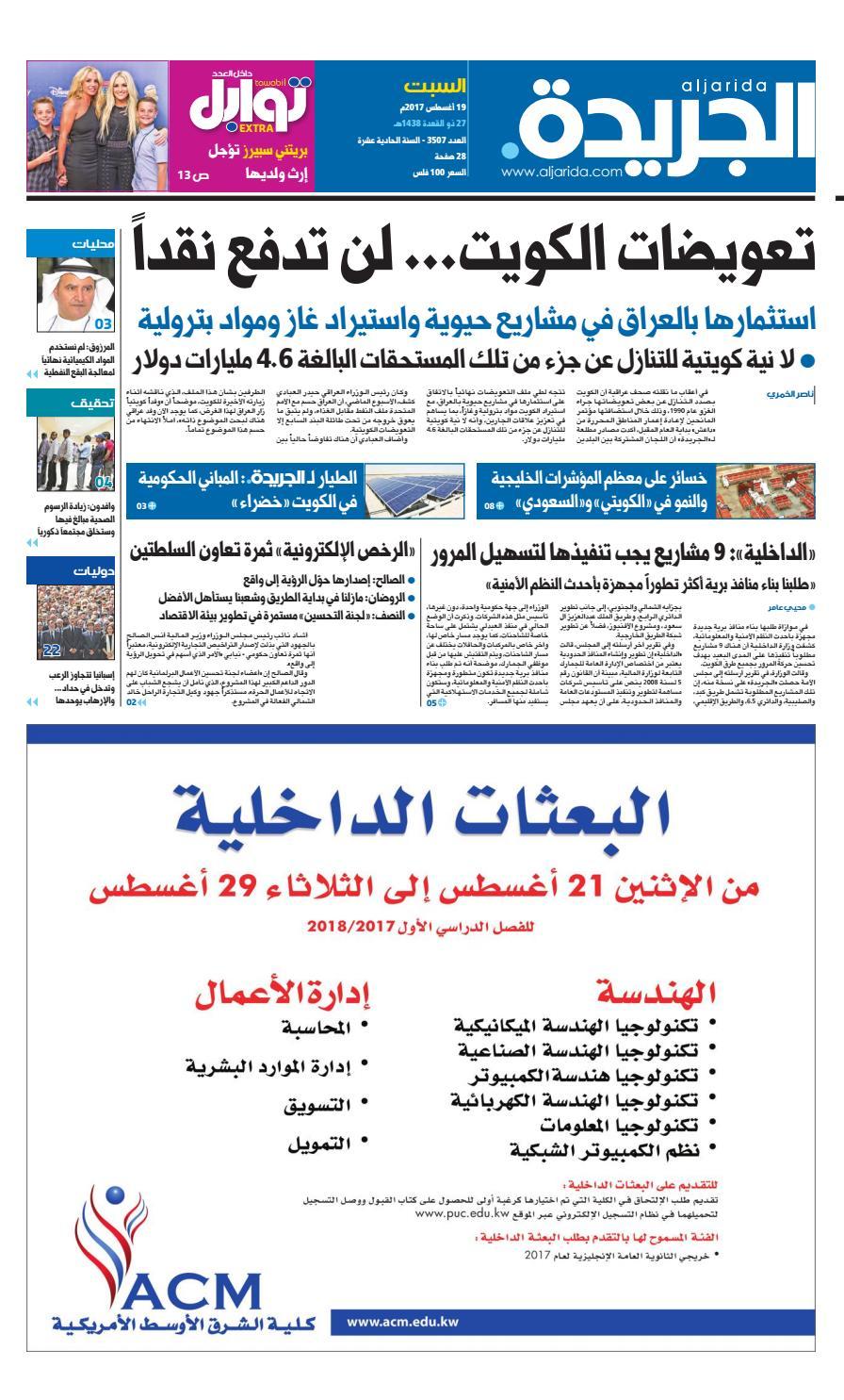 f829692843109 عدد الجريدة السبت 19 أغسطس 2017 by Aljarida Newspaper - issuu