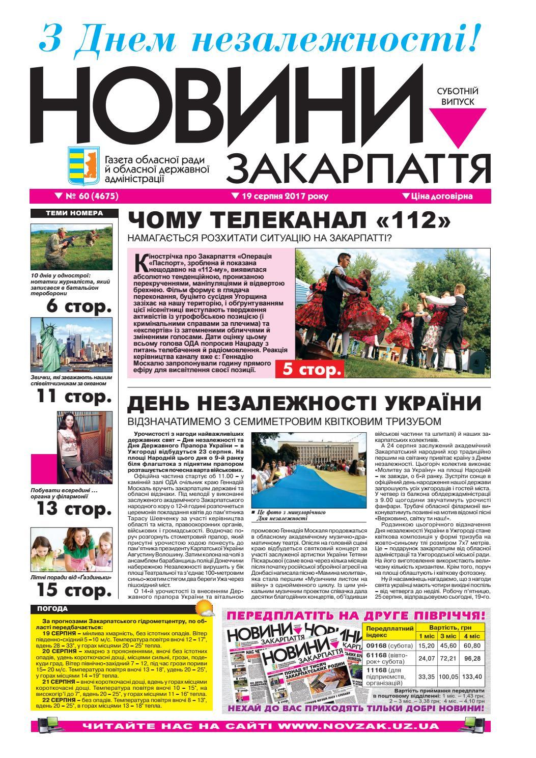 ef393be6f19d87 Novini 19\08\2017 № 60 (4675) by Новини Закарпаття - issuu