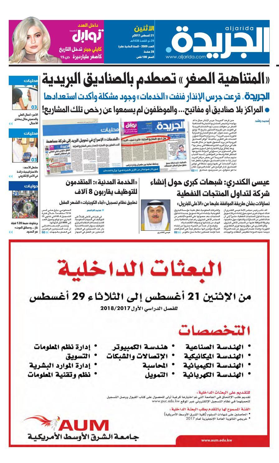 0f4dd50ef عدد الجريدة الاثنين 21 أغسطس 2017 by Aljarida Newspaper - issuu