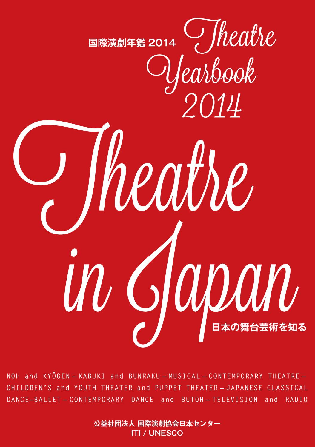 Theatre Yearbook 2014 ― Theatre in Japan by ITI Japanese