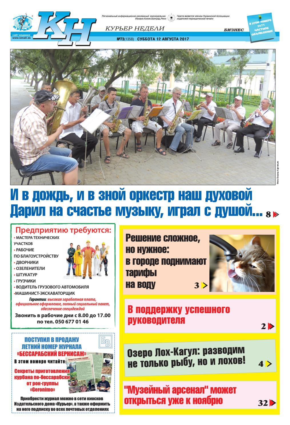 893b70945b9 КН №73 за 12 августа by Издательский дом