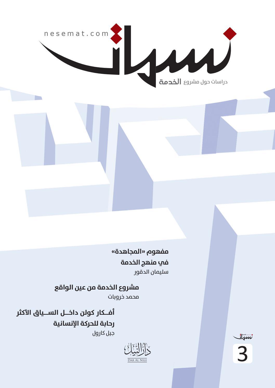 444f3e5ee Nesemat Magazine, Volume 3 إصدارة نسمات، العدد ٣ by Nevzat Savas - issuu