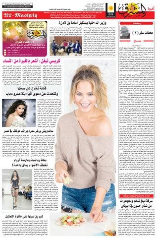 e0529c4b16a09 3841 AlmashriqNews by Al Mashriq Newspaper - issuu