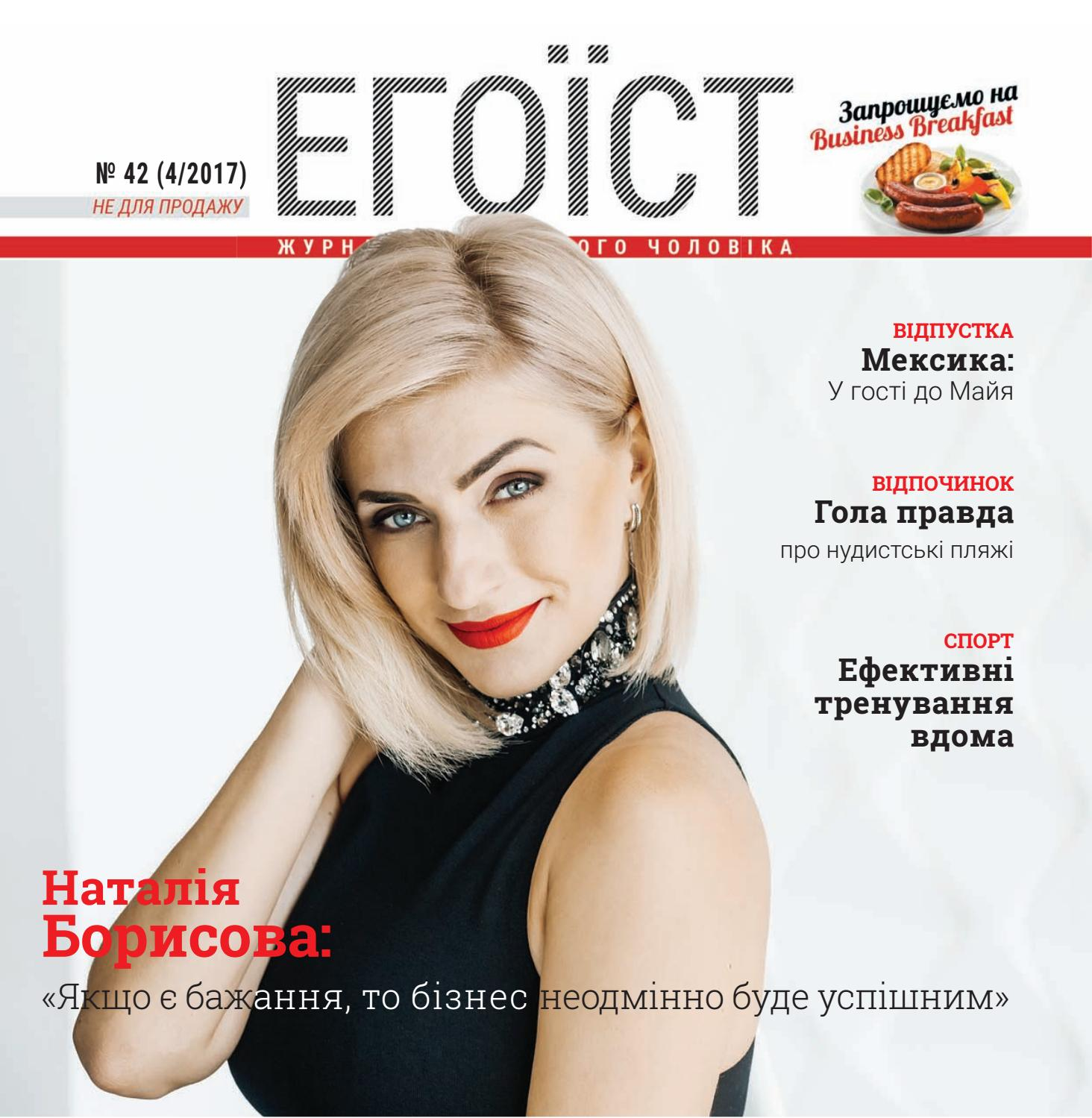 Egoist  42 by Egoist Magazine - issuu b57345ceb3fb5