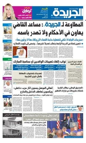 810339bfa عدد الجريدة الاربعاء 23 أغسطس 2017 by Aljarida Newspaper - issuu