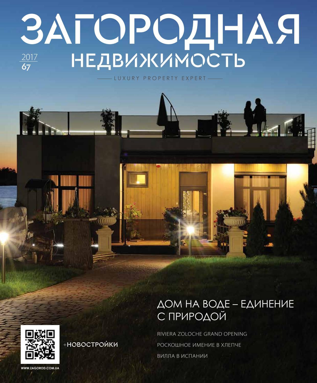 загородная недвижимость в финляндии