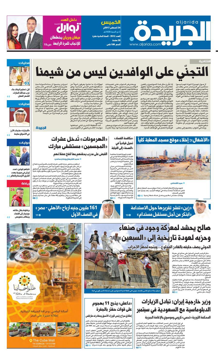 b30d51e87110d عدد الجريدة الخميس 24 أغسطس 2017 by Aljarida Newspaper - issuu