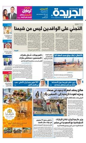 e735875ec عدد الجريدة الخميس 24 أغسطس 2017 by Aljarida Newspaper - issuu