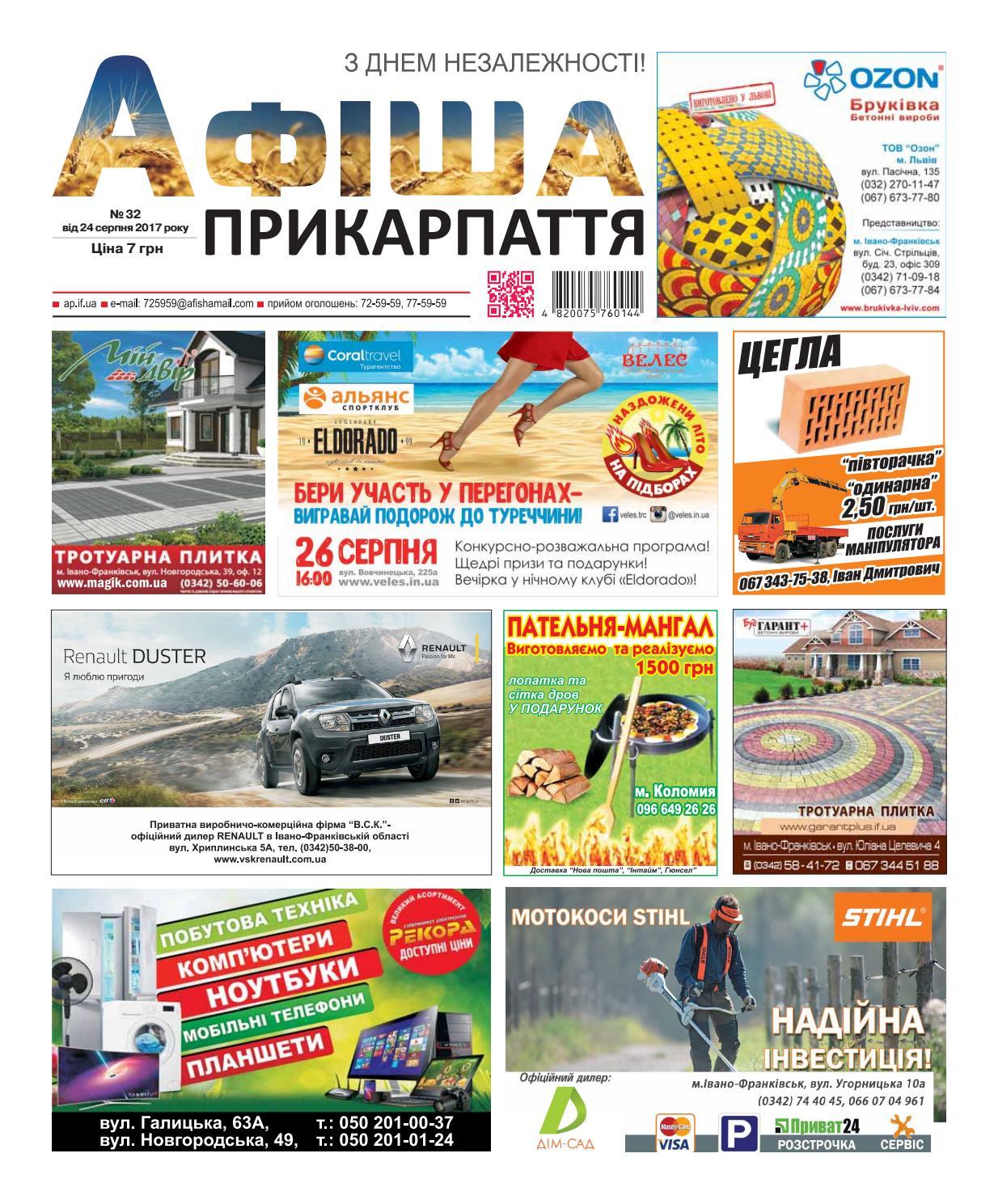 Афіша Прикарпаття 32 by Olya Olya - issuu 643f5109b7886
