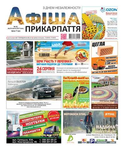 233a780c520bdc Афіша Прикарпаття 32 by Olya Olya - issuu