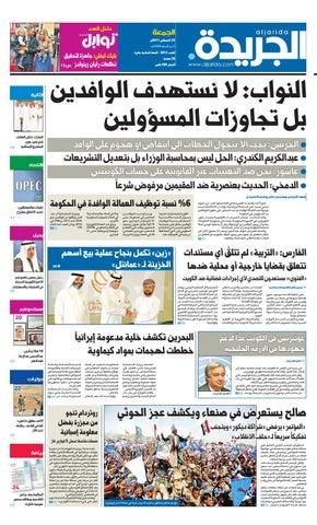 f6faa87bd عدد الجريدة الجمعة 25 أغسطس 2017 by Aljarida Newspaper - issuu