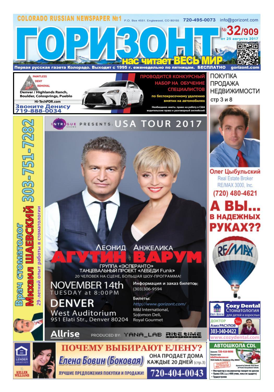 Горизонт 32 909 by Gorizont Russian Newspaper - issuu 5e4c52bfd6129