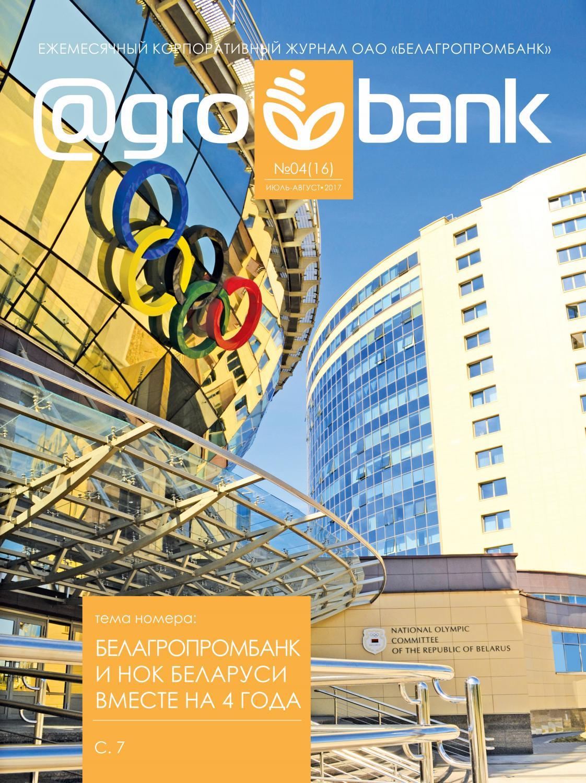 Белагропромбанк — Форум рекомендации