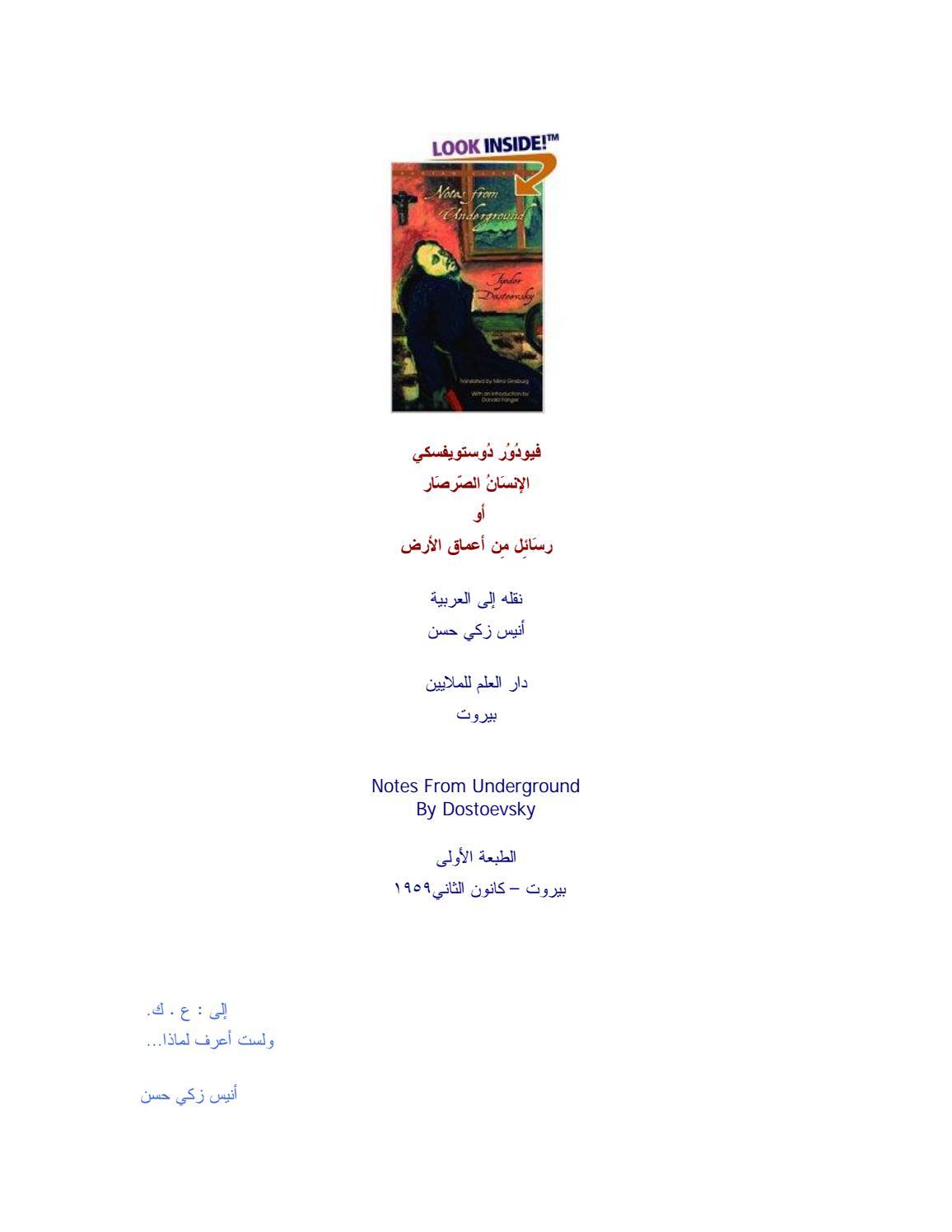 ad8973f5934bf رواية الإنسان الصرصار فيودور دوستويفسكي by أصدقاء القراءة - همام قباني -  issuu