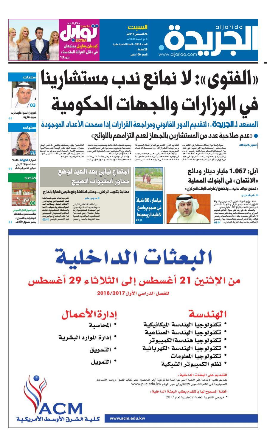 a64e436de714e عدد الجريدة ليوم 26-8-2017 by Aljarida Newspaper - issuu