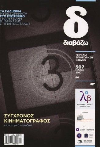 a7a9031cc2b Τεύχος 507 by Diavazo.gr - issuu