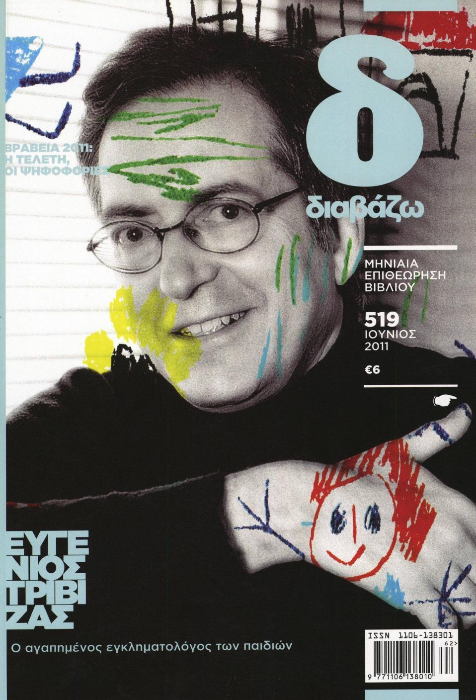 766ef14a13 Τεύχος 519 by Diavazo.gr - issuu