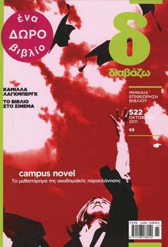 87304fbec2d Τεύχος 522 by Diavazo.gr - issuu