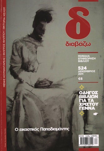 3e88c1df86c1 Τεύχος 524 by Diavazo.gr - issuu