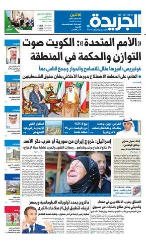 a7a008ec7ad94 عدد الجريدة الأثنين 28 أغسطس 2017 by Aljarida Newspaper - issuu