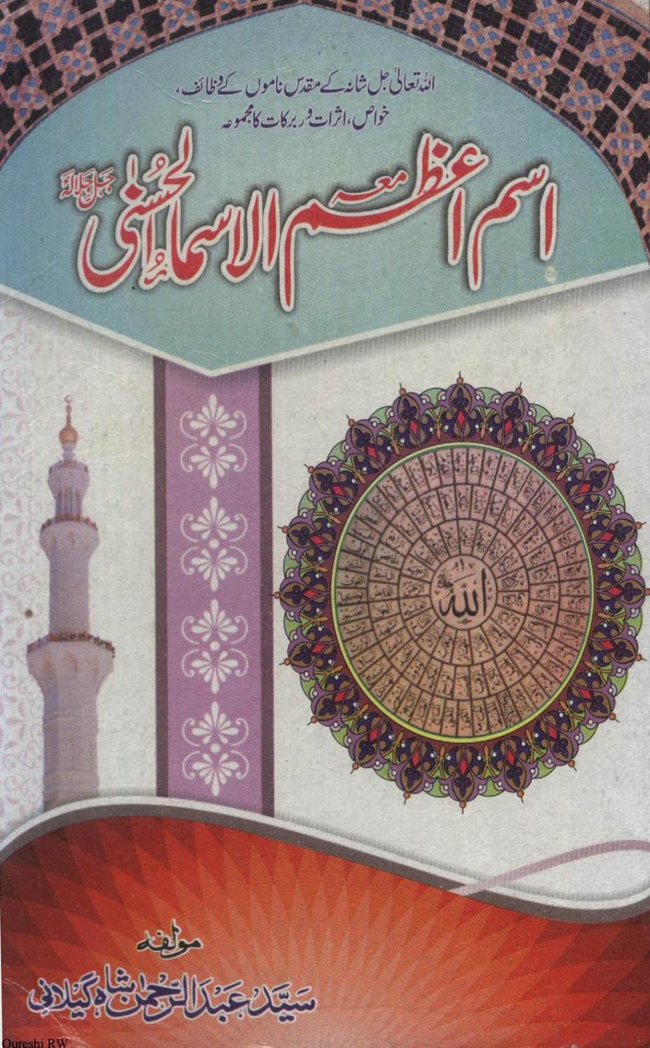 Duaain Wazaif Amaliyat by Sharifa Sorathia - Issuu