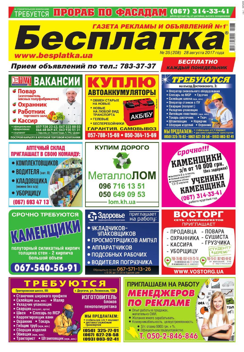 39f789ce Besplatka #35 Харьков by besplatka ukraine - issuu