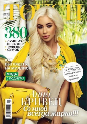 c84d01880245 Touch may june 2017 by Nastya Boiko - issuu