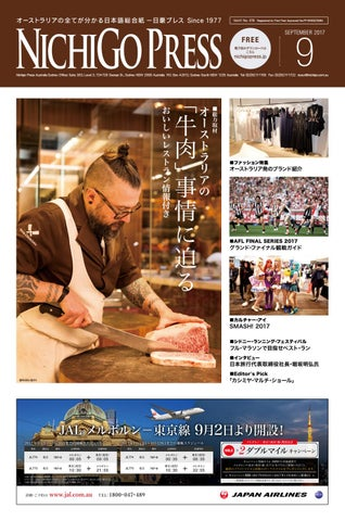 3145c9c9e8 NichigoPress (NAT) Sep.2017 by NichigoPress - issuu